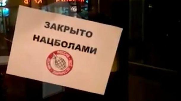 Нацболы атаковали Украинский культурный центр в Москве