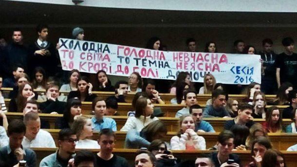 Протест студентів