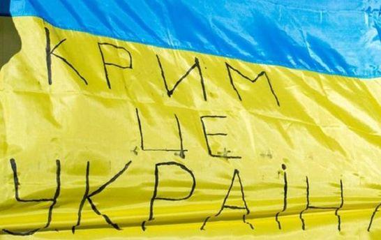 Крим – український