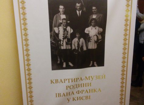 Музей родини Франка