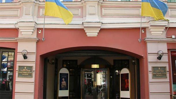 Украинский культурный центр в Москве