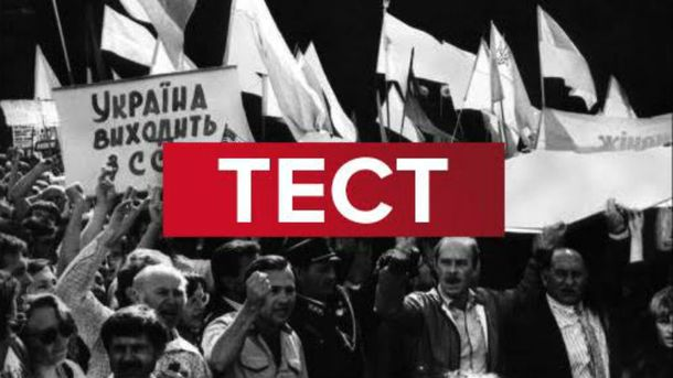 Тест: З чого почалася українська незалежність