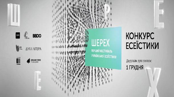 Фестиваль украинской эссеистики