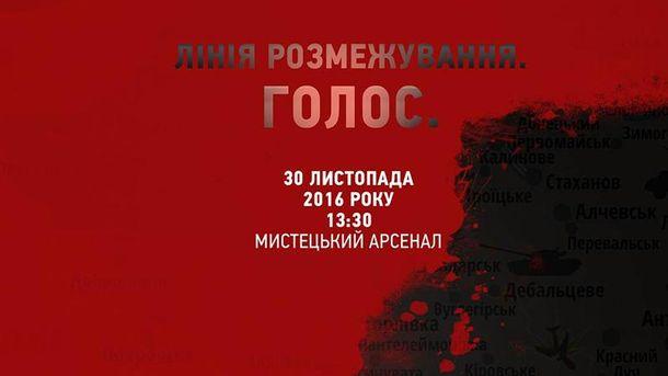 """У Києві відбудеться дискусійно-мистецький захід """"Лінія Розмежування. Голос"""""""