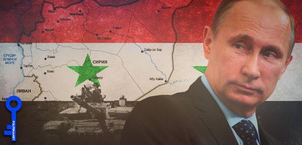 Володимир Путін і війна у Сирії