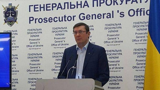 Луценко отчитался об успешной спецоперации