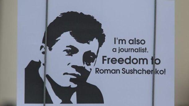 Українського журналіста Романа Сущенка незаконно утримують у Москві