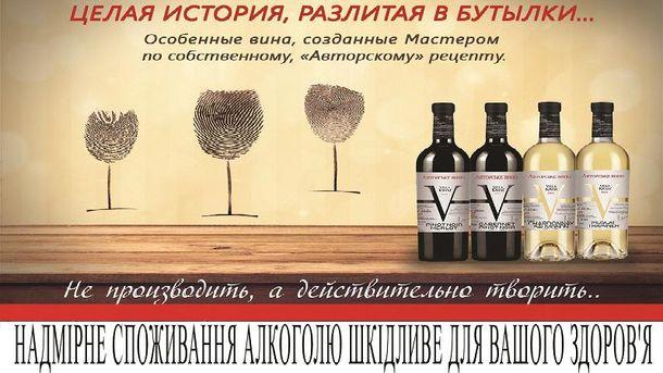 """""""Авторская коллекция"""" или как рождаются уникальные украинские вина"""