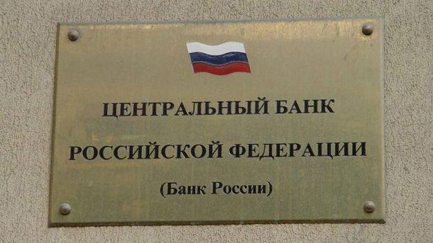 Центральний банк Росії обчистили хакери