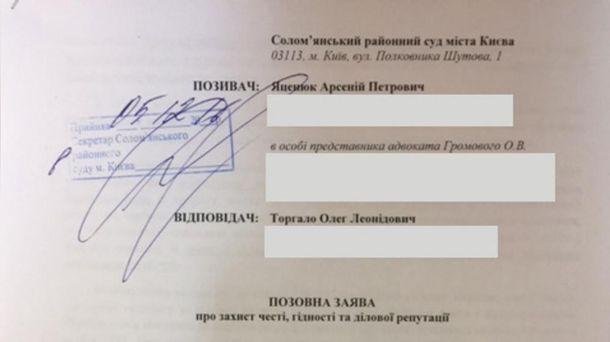 Яценюк подав до суду на автора розповсюдженої у ЗМІ брехні