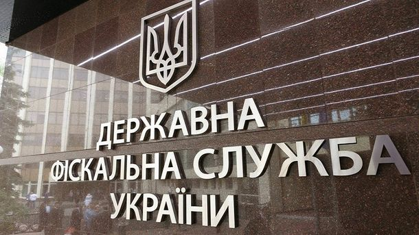 Государственная фискальная служба Украины