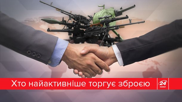 Україна знову потрапила до десятки найбільших експортерів зброї