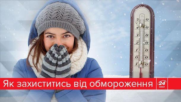 Лучше предупредить обморожение, чем потом лечить