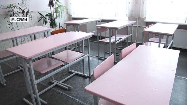 Школи у Сумах пустують