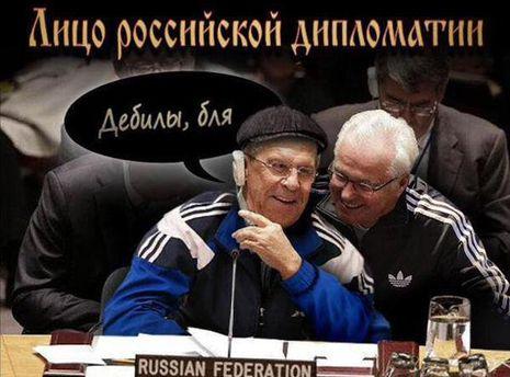 Мем на Лаврова
