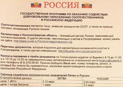 Письма от России