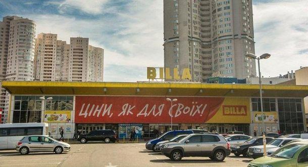 BILLA Украина