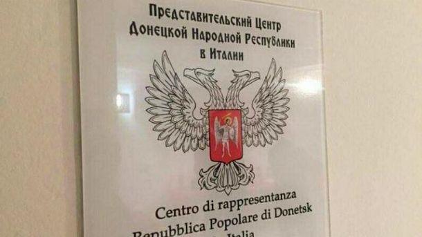 Фейковое посольство фейковых республик