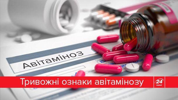 Авітаміноз може призвести до більших проблем