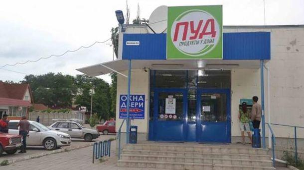АТБ під виглядом мережі ПУД платить податки в бюджет Росії