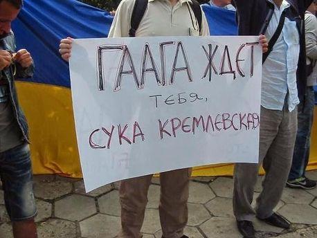 Україна хоче покарати Путіна за  військову агресію