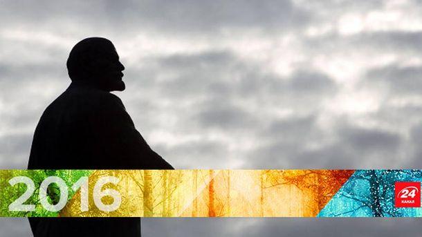 2016 – рік декомунізації: Горішні Плавні, Кропивницький та Дніпро