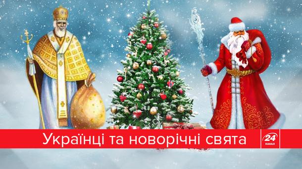 Хто ближче українцям – святий Миколай чи Дід Мороз?