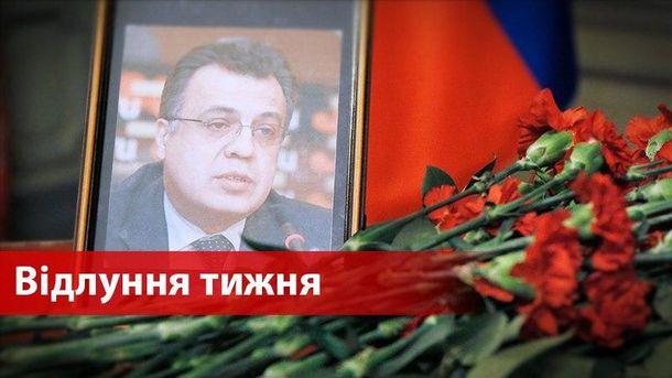 Туреччина засудила вбивство російського посла Андрія Карлова