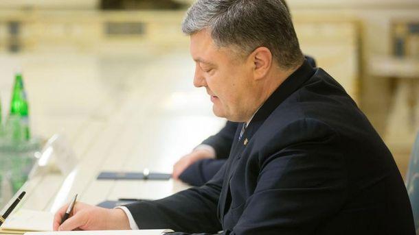 Петро Порошенко підписав документ