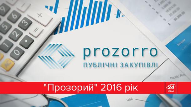 Сколько государству удалось сэкономить благодаря ProZorro