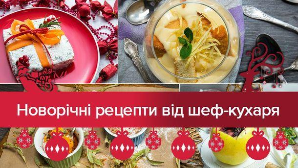 Новогодние рецепты от Евгения Клопотенка