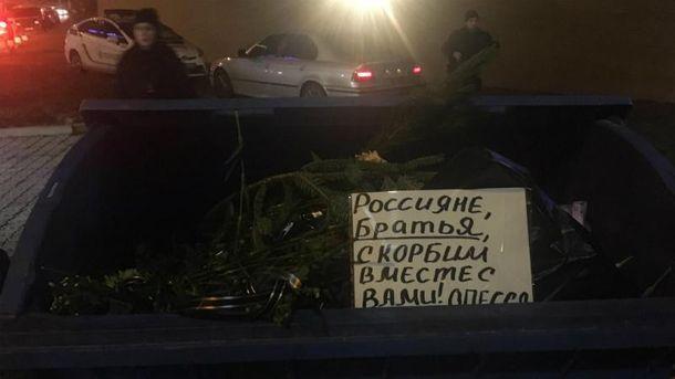 Квіти і плакати з-під посольства опинились на смітнику