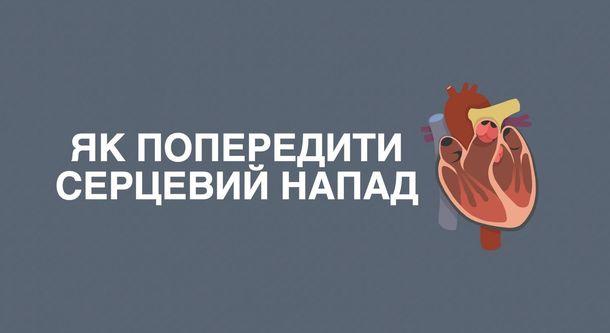 Риск сердечного приступа можно снизить