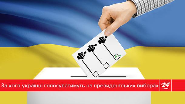 Кого українці хочуть бачити на Банковій?