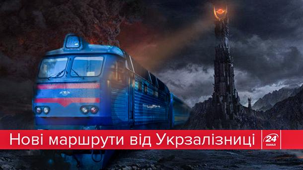 Куди тепер можна добратись новими потягами