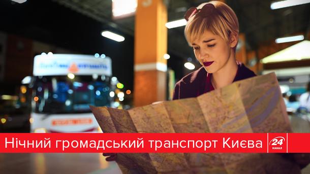 Столицею їздитиме громадський транспорт і вночі