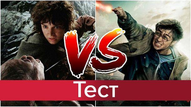 Тест: Как хорошо вы знаете магические миры Фродо и Поттера