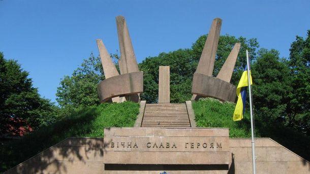 Парк слави у Тернополі