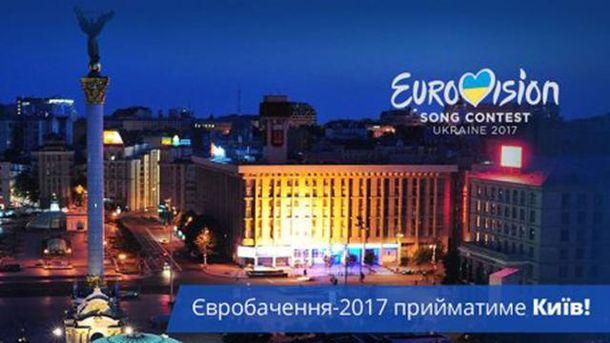 Евровидение-2017 примет Киев