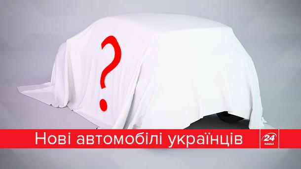 Какие марки машин предпочитают украинцы