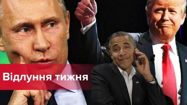 Чи вдасться Обамі посварити двох президентів?