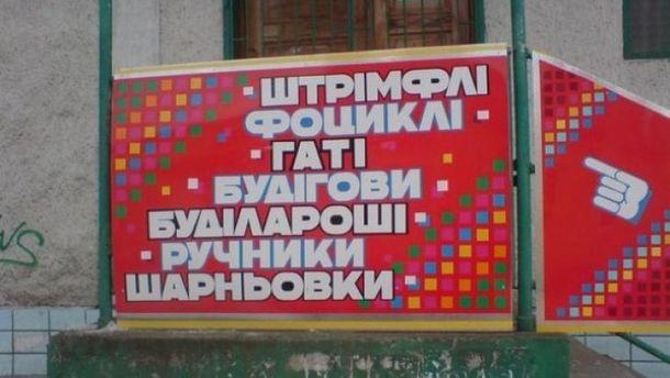 Особливості закарпатської мови