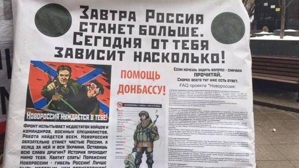 Агітка бойовиків у російських містах