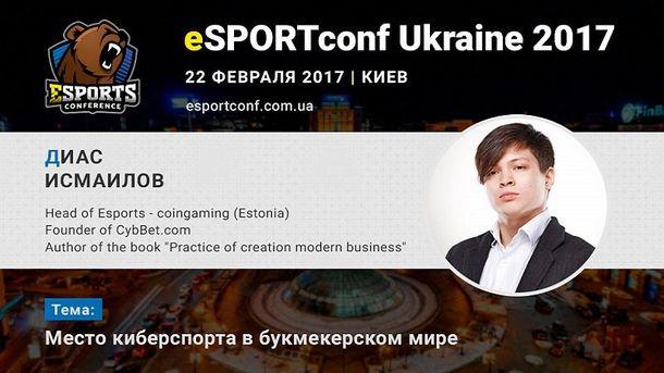 eSPORTconf Ukraine 2017: