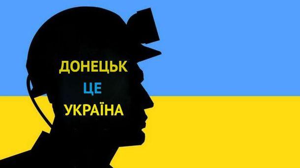 Донецкие чиновники будут говорить только на украинском
