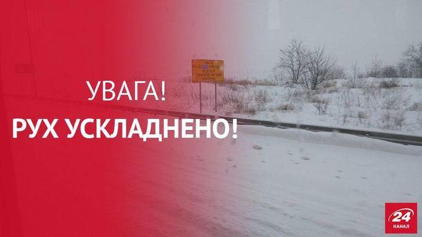 Рух ускладнено по трасі Київ – Олеса