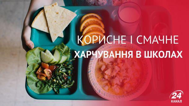 Як змінити систему харчування в школах