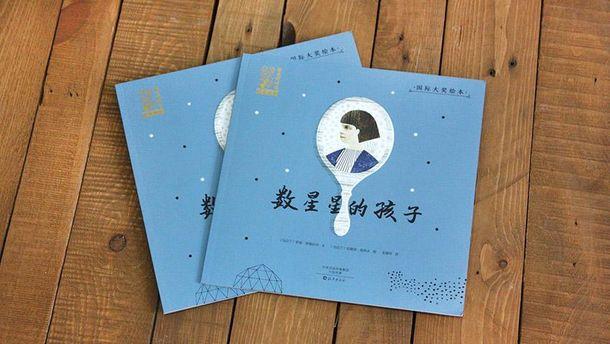 Китайське видання книги