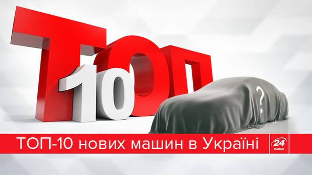 Самые популярные модели в Украине