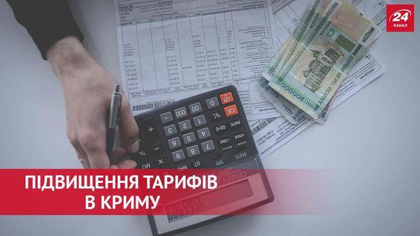 Повышение тарифов в Крыму